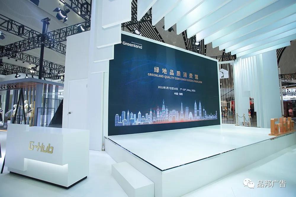 首届中国国际消费品博览会开幕在即,品邦助力绿地集团亮相消博会(图2)