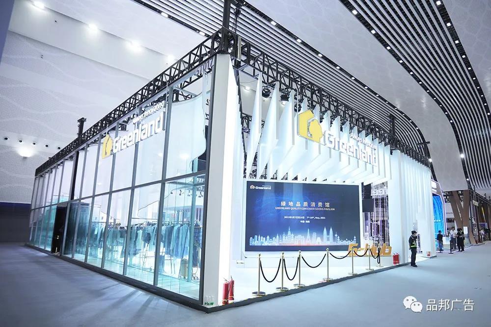 首届中国国际消费品博览会开幕在即,品邦助力绿地集团亮相消博会(图16)