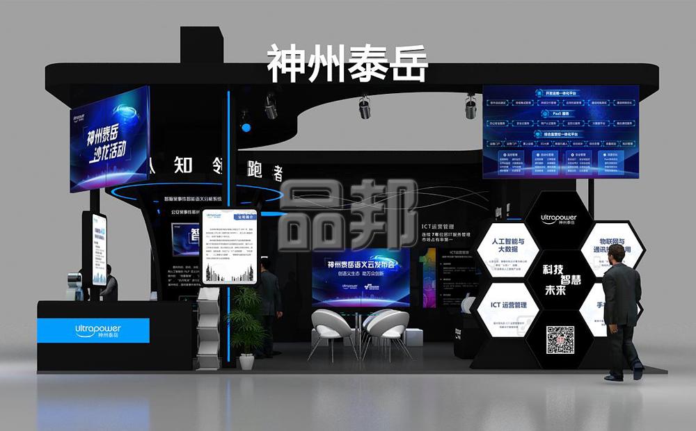 上海展会搭建商